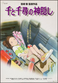 "Movie Posters:Animation, Spirited Away (Toho, 2001). Rolled, Very Fine-. Japanese B2 (20.25"" X 28.75""). Animation.. ..."
