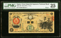 World Currency, Japan Greater Japan Imperial National Bank, Tokyo #15 1 Yen ND (1877) Pick 20 JNDA 11-16 PMG Very Fine 25.. ...