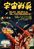 "Movie Posters:Science Fiction, The War of the Worlds (Paramount, 1953). Rolled, Very Fine-. Japanese B2 (20.25"" X 29"").. ..."