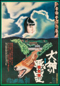Movie Posters:Horror, Curse of the Dog God (Toei Co. Ltd., 1977). Very Fine on L...