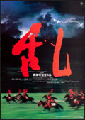 "Movie Posters:Foreign, Ran (Toho, 1985). Rolled, Very Fine. Japanese B2 (20.25"" X 28.5""). Foreign.. ..."