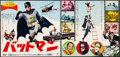 """Movie Posters:Action, Batman (20th Century Fox, 1966). Folded, Very Fine+. Japanese Speed (20.25"""" X 9.5""""). Action.. ..."""