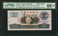 World Currency, China People's Bank of China 10 Yuan 1965 Pick 879s Specimen PMG Superb Gem Unc 68 EPQ★ .. ...