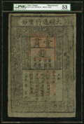World Currency, China Ming Dynasty 1 Kuan 1368-99 Pick AA10 S/M#T36-20 PMG About Uncirculated 53.. ...