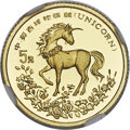 China, China: People's Republic 5-Piece Certified gold Unicorn Yuan Proof Set 1994 Ultra Cameo NGC,... (Total: 5 coins)