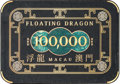"Movie Posters:James Bond, Skyfall (MGM, 2012). Very Fine/Near Mint. Screen-Used Floating Dragon Screen-Used Floating Dragon Casino Plaques (3) (4.5"" X... (Total: 7 Items)"