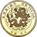 """China, China: People's Republic gold Proof """"Year of the Dragon - San Francisco Expo"""" 1 Ounce Medal 1988 PR69 Ultra Cameo NGC,..."""