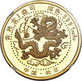 "China, China: People's Republic gold Proof ""Year of the Dragon - San Francisco Expo"" 1 Ounce Medal 1988 PR69 Ultra Cameo NGC, ..."