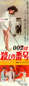 "Movie Posters:James Bond, Dr. No (United Artists, 1963). Very Fine- on Linen. Japanese STB(20.25"" X 58""). . ..."