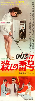 "Dr. No (United Artists, 1963). Very Fine- on Linen. Japanese STB (20.25"" X 58"")"