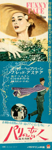 """Movie Posters:Romance, Funny Face (Paramount, 1957). Fine+ on Linen. Japanese STB (20.25"""" X 57.75"""").. ..."""