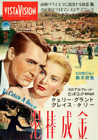 """To Catch a Thief (Paramount, 1955). Fine- on Linen. Japanese B2 (20.25"""" X 28.75""""). Hitchcock"""