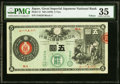 World Currency, Japan Greater Japan Imperial National Bank, Tokyo 5 Yen ND (1878)Pick 21 PMG Choice Very Fine 35 with JNDA Certificatio... (Total: 2items)
