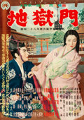 """Movie Posters:Foreign, Gate of Hell (Daiei, 1953). Folded, Very Fine-. Japanese B1 (28.5"""" X 40.25"""").. ..."""