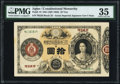 World Currency, Japan Greater Japan Imperial Government Note 10 Yen 1881 (ND 1883)Pick 19 JNDA 11-17 PMG Choice Very Fine 35.. ...