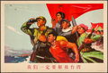 "Movie Posters:Foreign, Chinese Propaganda Poster (1972). Rolled, Fine/Very Fine. Poster (29.75"" X 20.25"") ""We Must Liberate Taiwan."" Foreign.. ..."