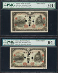 Japan Bank of Japan 5 Yen ND (1944) Pick 55s2 JNDA 11-56 11 Specimens PMG Uncirculated 62 EPQ; Choice Uncirculated