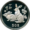 """China, China: People's Republic silver Proof """"Year of the Rabbit"""" 50 Yuan (5 oz) 1987 PR69 Ultra Cameo NGC,..."""