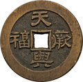 "China, China: Qing Dynasty brass ""Qi De Nai Chang"" Charm ND Choice XF, ..."