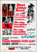 """Movie Posters:James Bond, From Russia with Love (United Artists, R-1970s). Folded, Fine/VeryFine. Lebanese One Sheet (27.5"""" X 39.5""""). James Bond.. ..."""