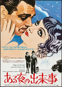 "It Happened One Night (International Promotion, R-1977). Rolled, Very Fine+. Japanese B2 (20.25"" X 28.5""). Aca..."
