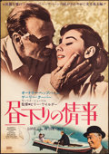"""Movie Posters:Romance, Love in the Afternoon (United Artists, 1957). Rolled, Fine/Very Fine. Japanese B2 (20"""" X 28.75""""). Romance.. ..."""