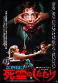 "Movie Posters:Horror, Re-Animator (Toei Classic, 1987). Rolled, Very Fine. Japanese B2(20.25"" X 28.75""). Horror.. ..."