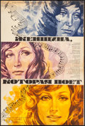 "Movie Posters:Foreign, A Woman That Sings (Mosfilm, 1979). Folded, Fine/Very Fine. Russian Poster (17"" X 25""). Foreign.. ..."