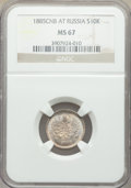 Russia: Alexander III 10 Kopecks 1885 СПБ-АГ MS67 NGC