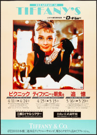 "Royal Film Festival: Breakfast at Tiffany's (1990). Rolled, Very Fine-. Film Festival Japanese B2 (20.25"" X 28.5&qu..."