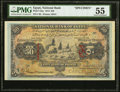 Egypt National Bank of Egypt 50 Pounds 3.9.1913 Pick 15as Specimen PMG About Uncirculated 55