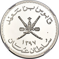 Oman: Qabus bin Sa'id 3-Piece Certified gold & silver Conservation Rial Proof Set AH 1397 (1976) NGC,... (Total: 3 c...