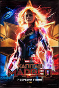 "Movie Posters:Action, Captain Marvel (Marvel, 2019). Rolled, Very Fine. Ukrainian Oversized Poster (47.25"" X 71""). Action.. ..."
