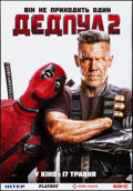 """Movie Posters:Action, Deadpool 2 (20th Century Fox, 2018). Rolled, Very Fine. Ukrainian One Sheet (26.5"""" X 38"""") SS Advance. Action.. ..."""