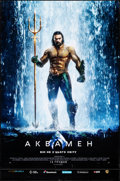 "Movie Posters:Action, Aquaman (Warner Brothers, 2018). Rolled, Very Fine. UkrainianOversize Poster (46"" X 69.75"") Advance. Action.. ..."