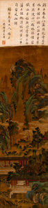 Paintings:Chinese, Attributed to Lu Zong Zhou (Chinese). Landscape. Hanging scroll, ink and color on silk and paper. 45-1/2 x 11-1/4 inches...
