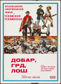 """Movie Posters:Western, The Good, the Bad and the Ugly (Makedonija Film, 1968). Folded, Very Fine-. Yugoslavian Poster (20"""" X 28"""") David Blossom Art..."""