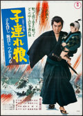 "Movie Posters:Action, Lone Wolf and Cub: Sword of Vengeance (Toho, 1972). Folded, Very Fine. Japanese B2 (20.25"" X 28.5""). Action.. ..."