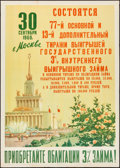 """Movie Posters:Foreign, Russian Loans (1960). Rolled, Very Fine-. Russian Savings Poster(22.25"""" X 31"""") Aleksandr Vasilevich Druzhkov Artwork..."""