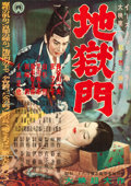 """Movie Posters:Foreign, Gate of Hell (Daiei, 1953). Folded, Very Fine. Japanese B2 (20"""" X 28.5"""").. ..."""