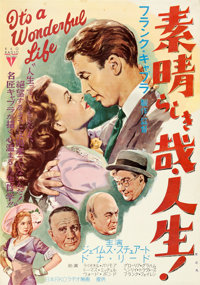 "It's a Wonderful Life (RKO, 1954). Folded, Very Fine-. First Release Japanese B2 (20.25"" X 28.75"")"