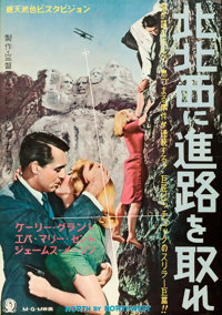 "North by Northwest (MGM, 1959). Folded, Very Fine. Japanese B2 (20.25"" X 28.5"")"