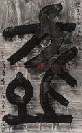 Works on Paper:Drawing, Gu Wenda (Chinese, b. 1955). Untitled from the series Mythos of Lost Dynasties. Ink on paper. 38 x 23-1/2 inches (96...