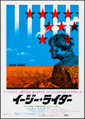 "Movie Posters:Drama, Easy Rider (Columbia, 1970). Rolled, Very Fine/Near Mint. JapaneseB2 (20.5"" X 28.75""). Drama.. ..."