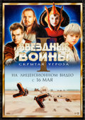 Movie Posters:Science Fiction, Star Wars: Episode I - The Phantom Menace (Laser Video Int...