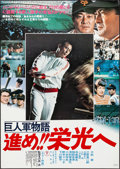 "Movie Posters:Sports, Baseball's Big 1: Sadaharu Oh (Toei Co. Ltd., 1977). Folded, Very Fine. Japanese B2 (20.25"" X 28.75""). Sports.. ..."