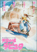 Movie Posters:Animation, Castle in the Sky (Toei Co. Ltd., 1986). Rolled, Very Fine...