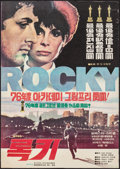 "Movie Posters:Academy Award Winners, Rocky (United Artists, Late 1970s). Rolled, Fine/Very Fine. South Korean Poster (19.75"" X 27.75""). Academy Award Winners.. ..."