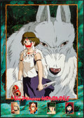"""Movie Posters:Animation, Princess Mononoke (Movic, 1997). Rolled, Very Fine/Near Mint. Commercial Japanese B2 (20.25"""" X 28.75""""). Animation.. ..."""