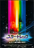 Movie Posters:Science Fiction, Star Trek: The Motion Picture (CIC, 1980). Rolled, Very Fi...